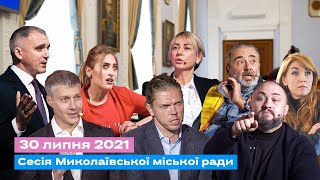 В Николаеве с получасовым опозданием начала работу сессия горсовета (трансляция)