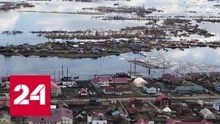 Паводок в Якутии: вода уходит, но может вернуться - Россия 24
