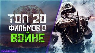 """Топ 20 Фильмов о """"Войне"""""""