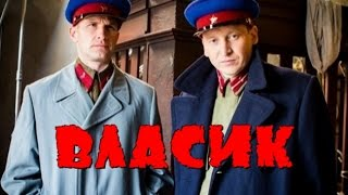 Власик / сериал онлайн / 2015 / 14 серий / анонс