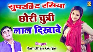 सुपरहिट रसिया   छोरी चुन्नी लाल दिखावे   Ramdhan Gujjar   New Rasiya 2021  Rasiya Trimurti