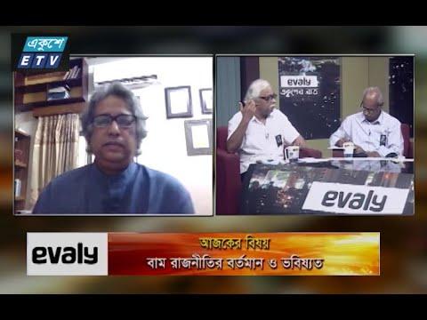একুশের রাত    বাম রাজনীতির বর্তমান ও ভবিষ্যত    Ekusher Raat    22 August 2021    ETV Talk Show