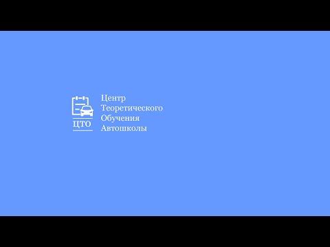 16/06/2020 19-00 Основы законодательства в сфере дорожного движения..