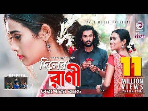 Download Diler Rani | দিলের রাণী | Charpoka Band | Bangla New Song 2018 | Official Video HD Video