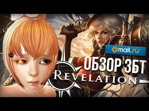 Обзор Revelation от Mail.Ru - ЗБТ видео