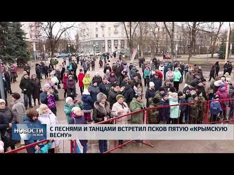 18.03.2019 / Крымская весна в пятый раз пришла в Псков