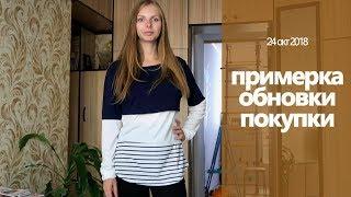 ПРИМЕРКА // Обновки  /  Дети в зоопарке