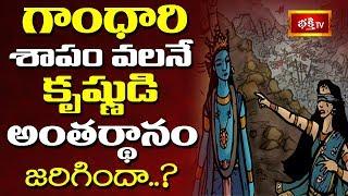 గాంధారి శాపం వలనే కృష్ణుడి అంతర్థానం జరిగిందా?    Brahmasri Chaganti Koteswara Rao    Bhakthi TV