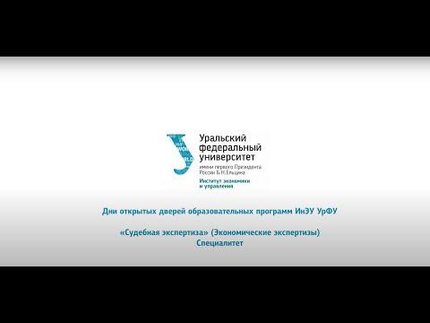 Судебная экспертиза (Экономические экспертизы) // Специалитет ИнЭУ УрФУ 2020