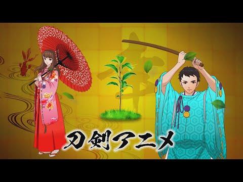 「刀剣アニメ」YouTube動画