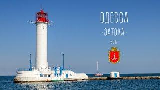 Одесса - Затока (2017)