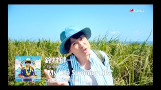 鈴村健一  My Life Summer Life   Music Video Short Ver.