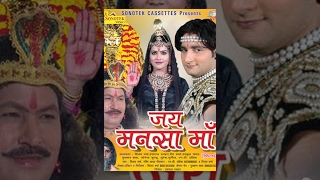 Jai Mansa Maa || जय मनसा माँ || Vijay Verma, Ritu Sharma, Hansraj Railhan || Hindi Full Movies