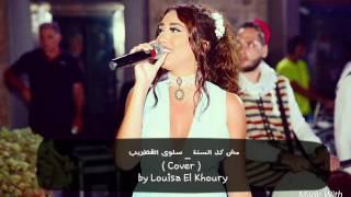 تحميل اغاني مش كل السنة _ سلوى القطريب Cover by Louisa el khoury MP3