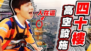 超高!在40樓挑戰高空設施,冷汗直流大尖叫! 【黃氏兄弟】忍叫大挑戰3