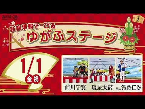 令和3年1月1日 新春果報でーびる「ゆがふステージ」