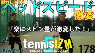 テニス目指せ錦織圭のヘッドスピード!素人がその域に近づくコツ伝授!tennisism178EP5