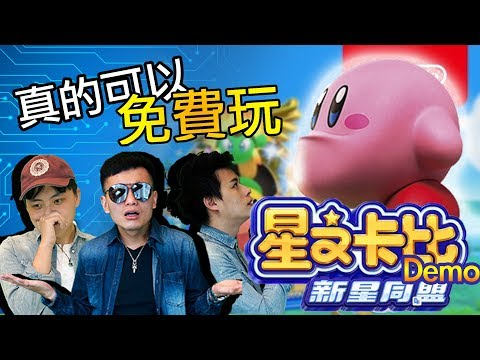 星之卡比新星同盟 中文版 免費玩