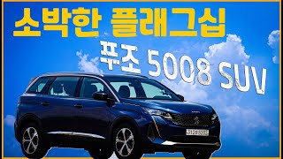 Autodiary 푸조 New 5008