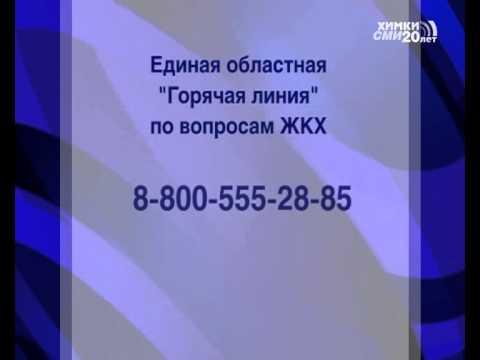 В Московской области появилась «горячая линия» по вопросам ЖКХ