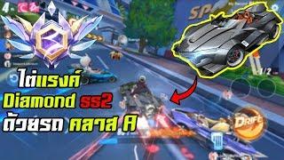 เอารถ คลาสA มาลงแรงค์ Black Lightning [Speed Drifters] SS2