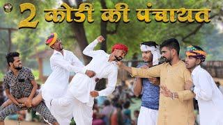 2 कौड़ी की पंचायत    Rajasthani Episode Short Film    Marwadi Don Ki Comedy