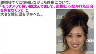 結婚~離婚細川ふみえテレビ出演!芸能界復帰|細川ふみえプライベート映像