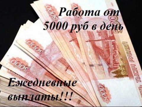 Работа от 5000 руб в день.Ежедневные выплаты.