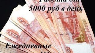 Халтура в Москве с ежедневной оплатой