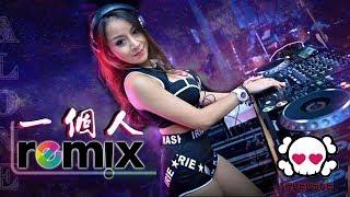 陈冰 Chen Bing - 一个人【DJ REMIX 舞曲 | 女声版本 🎧】最新热爆