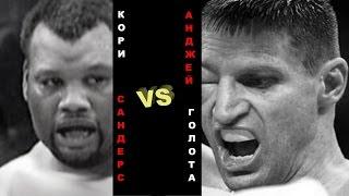 Анджей Голота vs. Кори Сандерс (лучшие моменты)|720p|50fps