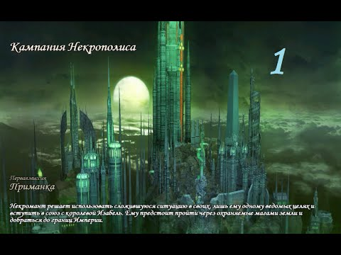 Меч и магия герои 6 might and magic