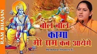 बोल बोल कागा मेरे राम कब आयेंगे !
