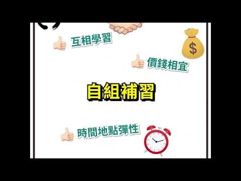 【Tutor Circle 尋補|小組補習】拉埋朋友以經濟嘅價錢享受更高質嘅教學!