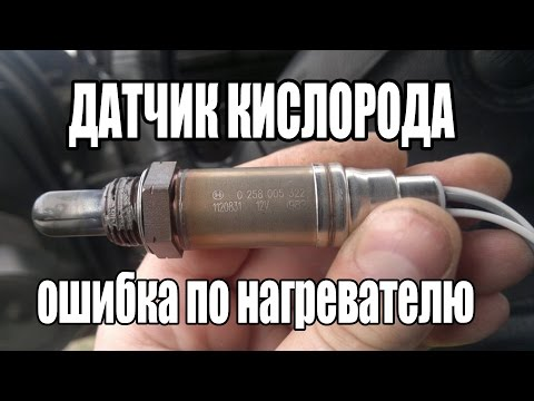 ОБМАНКА НАГРЕВАТЕЛЯ ДАТЧИКА КИСЛОРОДА | Ошибка P0036 .