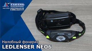 Фонарь налобный LED LENSER NEO6R