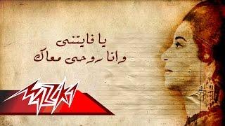 تحميل اغاني Ya Fayetny Wana Rouhy Ma'ak - Umm Kulthum يا فايتنى وأنا روحى معاك - ام كلثوم MP3