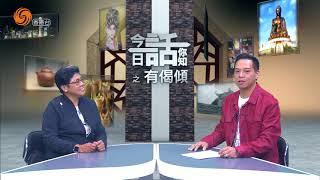 有偈傾 EP036 '黑妹' 李麗霞  嘻哈音樂人生旅程(上)