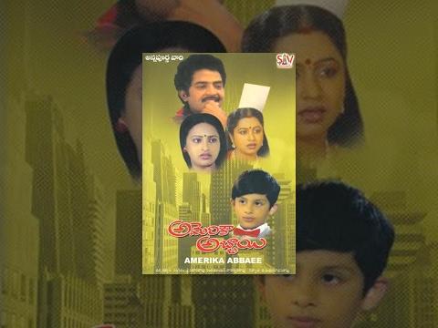 America Abbayi | Full Length Telugu Movie | Rajasekhar, Ashwini