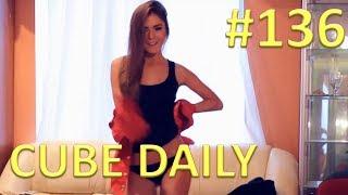 CUBE DAILY #136 - Лучшие приколы за день!