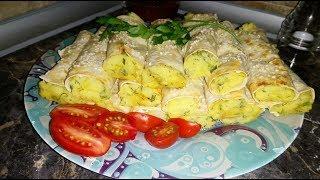 Потрясающая закуска, простой рецепт, блюдо из лаваша!