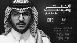 انت وينك | عبدالعزيز المعنّى | Abdulaziz Elmuanna | Enta Wenk تحميل MP3