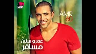 Amr 60 - Kadeb E7sasak _ عمرو ستين - كدب إحساسك