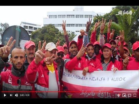 """عمال النظافة """"دريشبوك"""" يحتجون بالرباط للمطالبة بالزيادة في الأجور وتحسين ظروف العمل"""