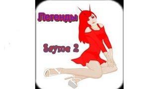 Легенда и голая оксана - Sayme 2