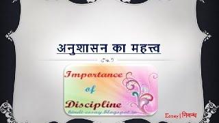 Hindi Essay on 'Importance of Discipline' | 'अनुशासन का महत्त्व' पर निबंध