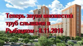 Теперь звуки множества труб слышали в Рыбацком - 8.11.2016