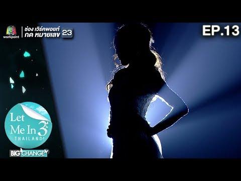 Let Me in Thailand Season 3 (รายการเก่า) |  EP.13 | 6 ก.พ. 61 Full HD