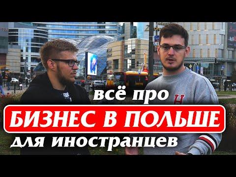 Бизнес иностранцев в Польше 2020. Кто может открыть бизнес?