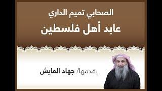 """محاضرة: ( """"تميم الداري رضي الله عنه عابد أهل فلسطين ) أ.جهاد العايش"""